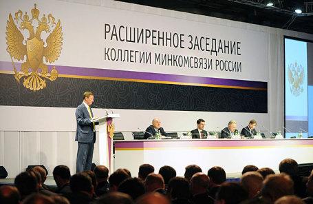Расширенное заседание коллегии Минкомсвязи РФ.
