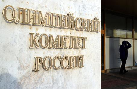 У здания Олимпийском комитета России.
