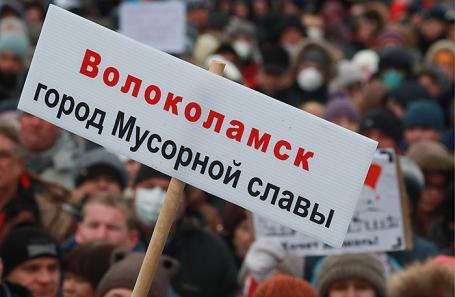 Акция протеста у мусорного полигона «Ядрово» в Подмосковье.