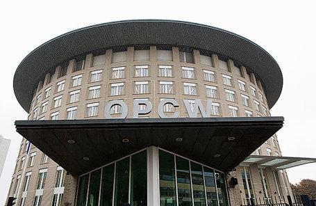 Штаб-квартира ОЗХО в Гааге.