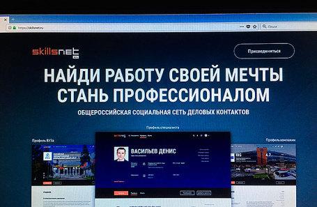 Сайт соцсети Skillnet.