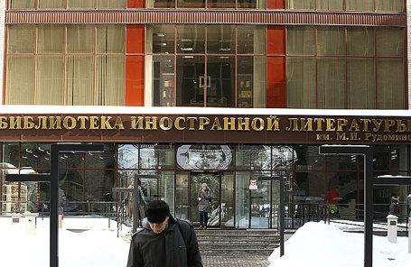 Здание Всероссийской государственной библиотеки иностранной литературы имени М. И. Рудомино на Николоямской улице в Москве, в которой  находится Британский совет.