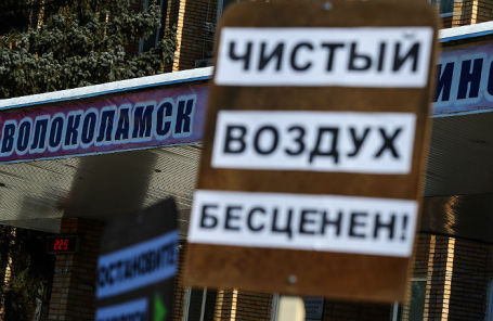 Пикет «За закрытие свалки «Ядрово» в Волоколамске.