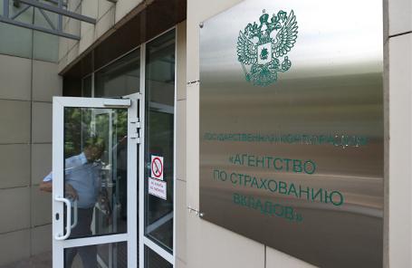 ВСРФ встал насторону получившего деньги перед банкротством банка вкладчика