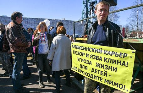 Митинг против расширения полигона ТБО «Алексинский карьер» в Клину.