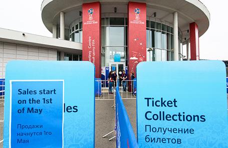 У билетного центра FIFA в день старта заключительного этапа продаж билетов на чемпионат мира по футболу - 2018.