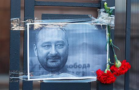 Ситуация у посольства РФ в Киеве после новости о покушении на журналиста Аркадия Бабченко.