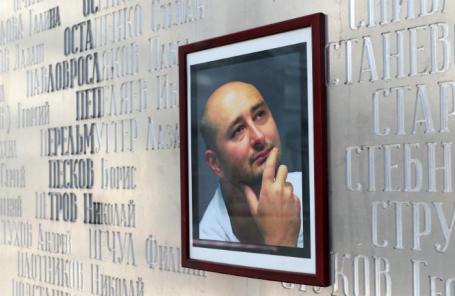 Портрет журналиста Аркадия Бабченко на мемориальной стене у здания редакции «Новой газеты».