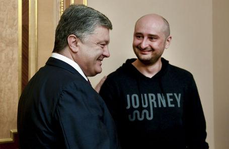Президент Украины Петр Порошенко и журналист Аркадий Бабченко.