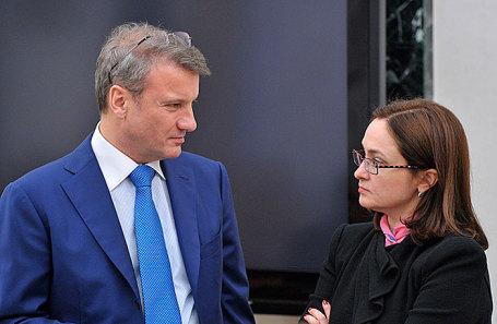 Герман Греф и Эльвира Набиуллина.