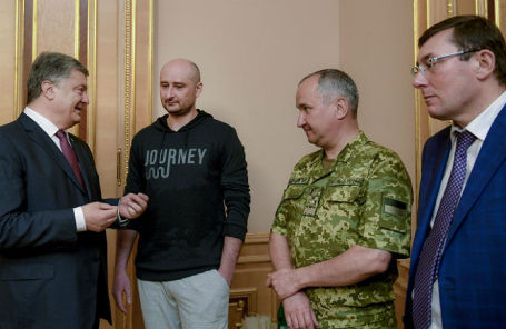 Президент Украины Петр Порошенко, журналист Аркадий Бабченко, генпрокурор Украины Юрий Луценко, председатель СБУ Василий Грицак.