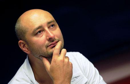 Писатель Аркадий Бабченко.