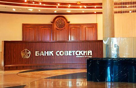 Банк «Советский» остался без лицензии из-за нехороших характеристик