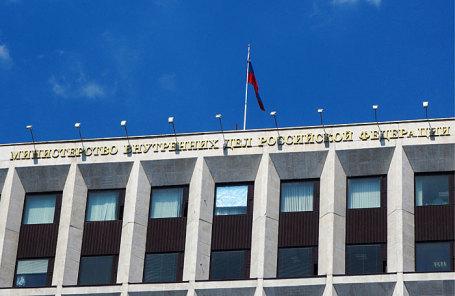 Здание Министерства внутренних дел РФ.