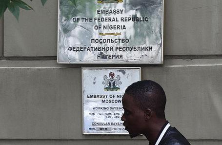 Посольство Нигерии в Москве.