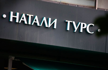 «Ингосстрах» выплатит компенсации клиентам «Натали турс» вслучае предотвращения деятельности компании