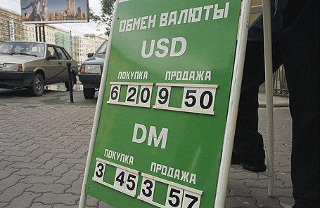 Уличная вывеска пункта обмена валют в Москве, 17 августа 1998.