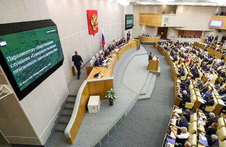Парламентские слушания в Госдуме, 21 августа 2018 года.