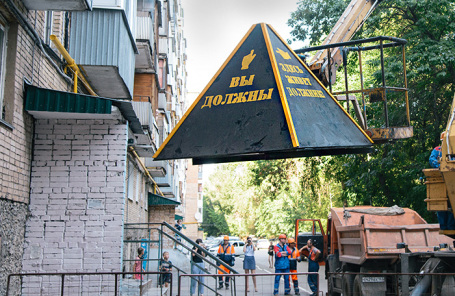 Установка сотрудниками ЖКХ бетонной пирамиды с надписями Вы должны и Здесь живет должник. Самара