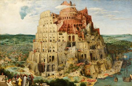 «Вавилонская башня» художника Питера Брейгеля.