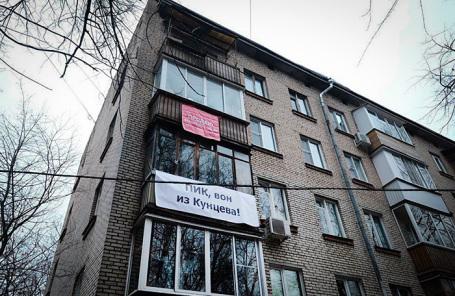 Плакаты жителей района Кунцево против строительства группой компаний ПИК жилого дома башенного типа на улице Ивана Франко, 20.