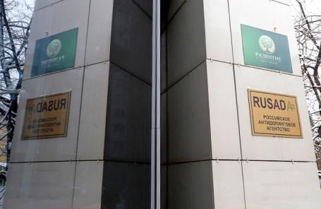 Здание Российского антидопингового агентства в Москве.