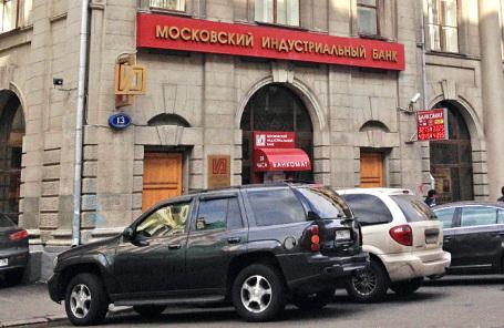 кредит в московском индустриальном банке условиякак пользоваться онлайн банком втб