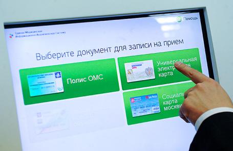 Терминал для получения государственных и муниципальных услуг в электронном виде в Москве.