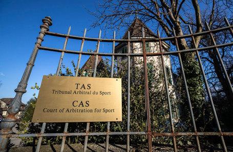 Здание Спортивного арбитражного суда в Лозанне, Швейцария.