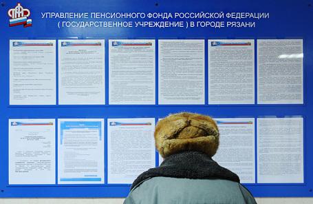 Пенсионер в одном из отделений Пенсионного фонда России.