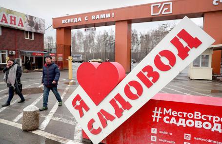 https://cdn.bfm.ru/news/maindocumentphoto/2019/03/11/sadovod1.jpg