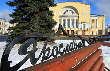 Театр имени Федора Волкова в Ярославле.