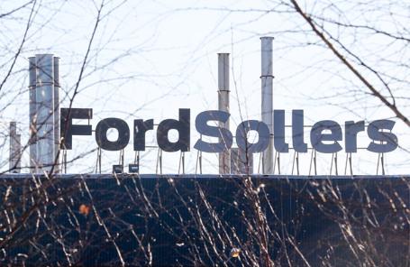 Завод Ford Sollers во Всеволожске.