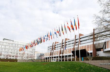 Совет Европы в Страсбурге.