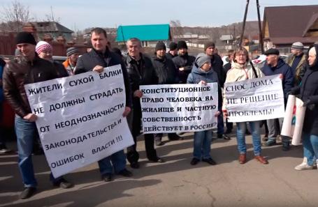 Митинг жителей поселка Сухая Балка. Апрель, 2018 года.