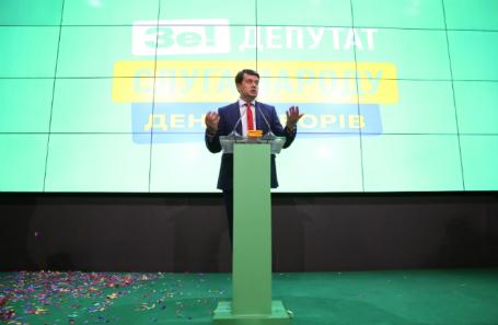 Лидер партии «Слуга народа» Дмитрий Разумков.