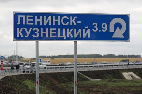 Открытие скоростной автотрассы Ленинск-Кузнецкий — Кемерово в Кемеровской области.