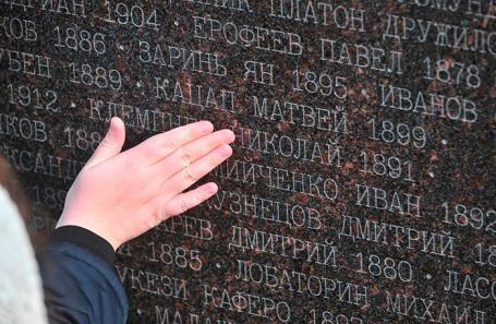 Мемориал с именами жертв репрессий «Сад памяти» в Бутово.
