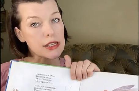 Мила Йовович.