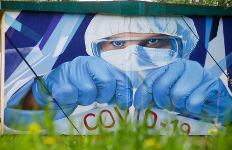 Граффити в поддержку медработников в борьбе с COVID-19, появившееся в Красногорске рядом с городской больницей № 1.
