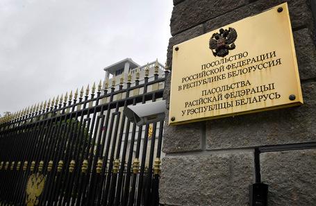 Посольство России в Белоруссии.