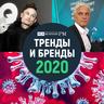 Тренды и бренды 2020 от Business FM