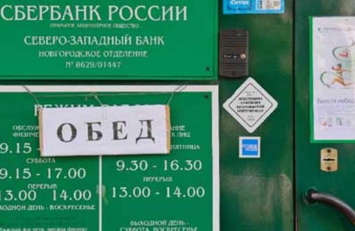 белу отделения сбербанка восточный в краснодарском крае права