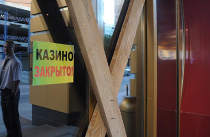 За 2006 год в москве закрыто казино бесплатно играть русское казино