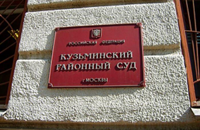 Таганский районный суд города Москвы