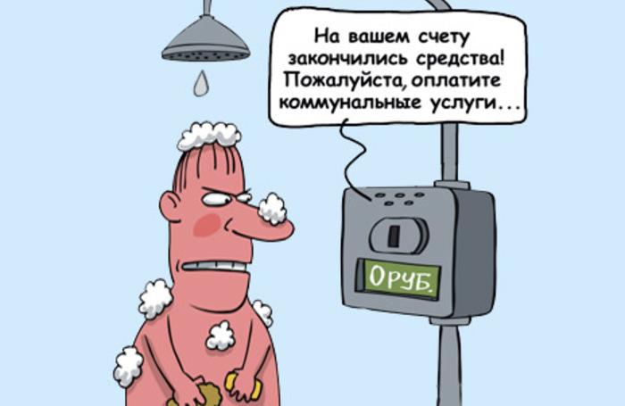 удачно картинки юморные про украину и тарифы жкх отдыхающих минимум
