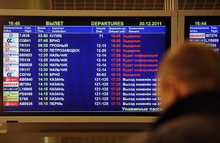 Расписание рейсов  Пассажирам
