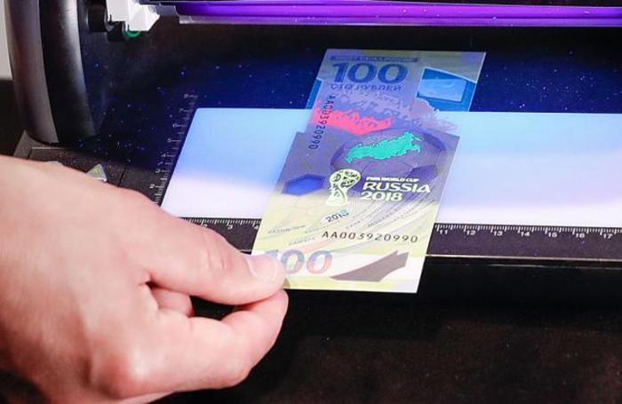 Презентация памятной банкноты Банка России к чемпионату мира по футболу FIFA 2018 в Москве.