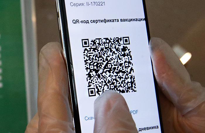 QR-код для переболевших, лечившихся в частных клиниках и привитых не в  Москве
