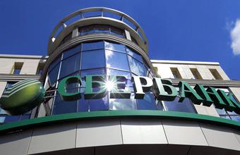 Приватизация акций Сбербанка может быть отложена